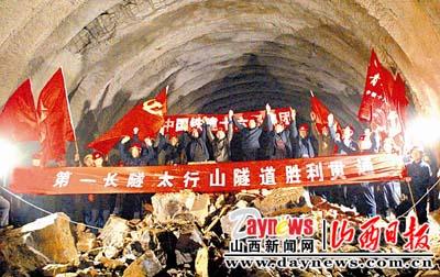 我国最长的山岭隧道――石太线太行山隧道贯通(图)