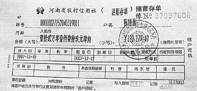 河南村民上访信称百亩农田被强征卖给开发商