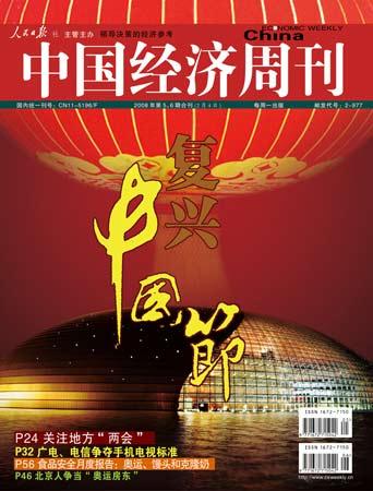 我的中国节:春节