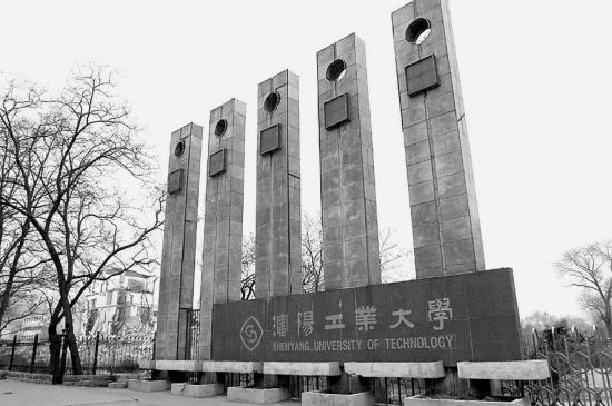 沈阳工业大学原址拆除