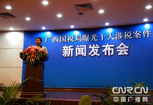 广西区国税区曝光2007年十大涉税违法案件