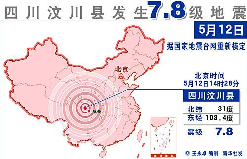 四川发生地震重庆山西陕西湖北北京等地有震感