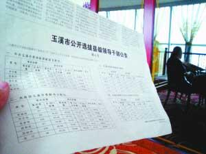 云南玉溪处级干部公开选拔发生泄密事件(图)