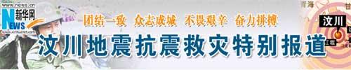 山东省3年将出资100亿元支援北川灾后重建