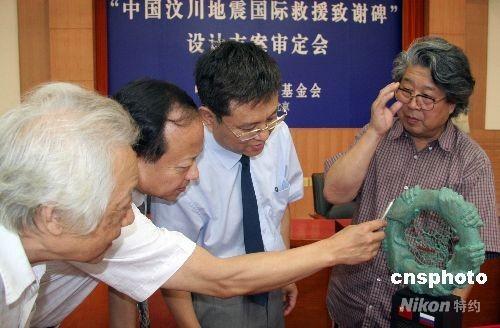 中国人权基金会将向11国赠地震救援致谢碑(图)