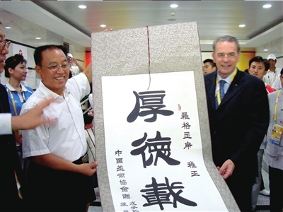 """罗格为""""北京2008武术比赛""""颁奖"""