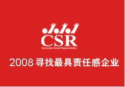 第四届中国-企业社会责任国际论坛启动