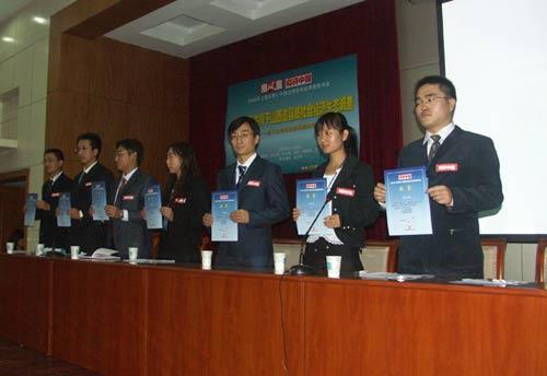 """2008""""调研中国""""第2场报告会在山西财大举行"""