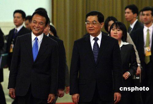 胡锦涛会见日本首相麻生太郎(图)