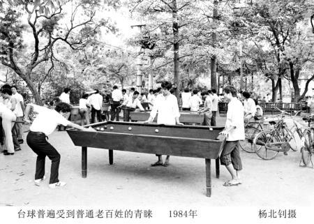 那年玩街头台球都是见过场面的人(图)