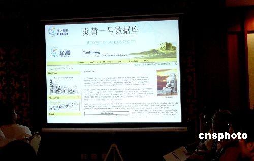 《自然》发表首个中国人基因组序列研究成果