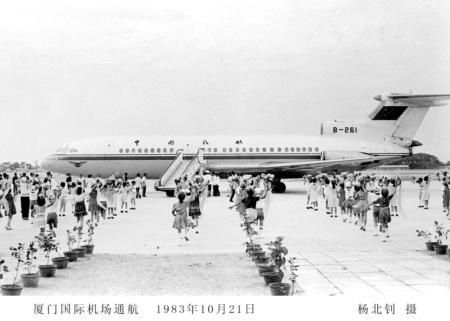 组图:1983年机场通航码头开建