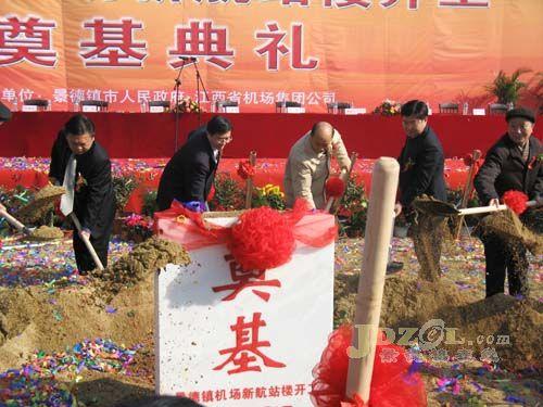 江西重点工程景德镇机场新航站楼开工奠基(图)