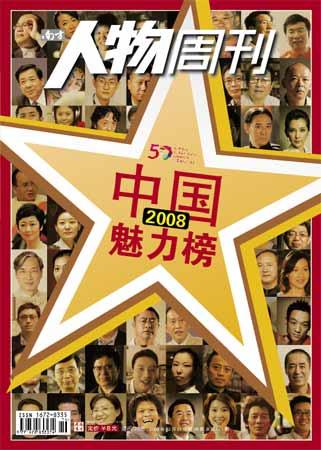 南方人物周刊:2008中国魅力榜