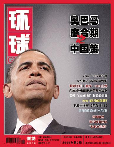 奥巴马磨合期对华政策剖析:中国仍为竞争者