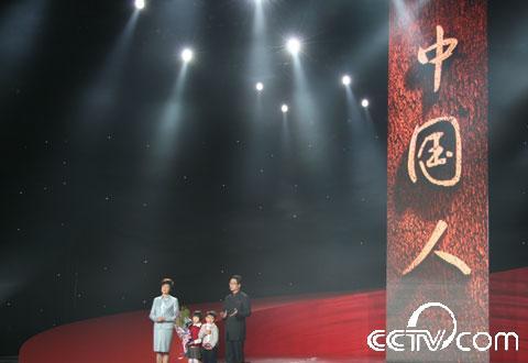 """2008感动中国年度人物特别奖:全体""""中国人"""""""