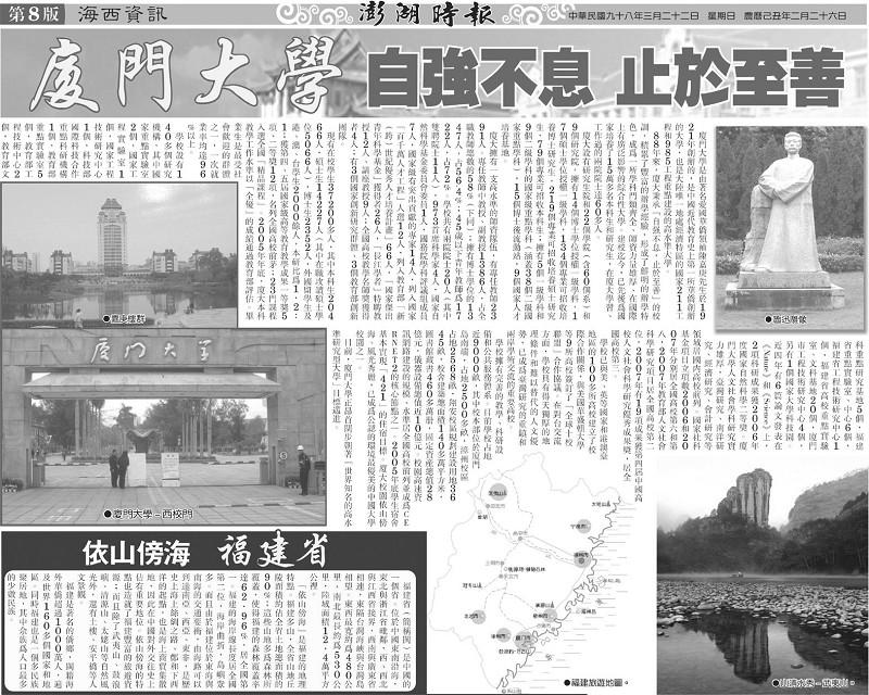 《澎湖时报》开设海西资讯版