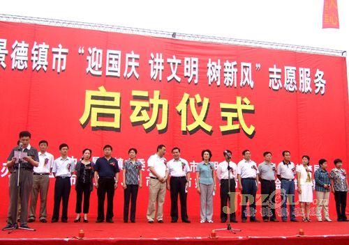 """景德镇""""迎国庆讲文明树新风""""志愿服务活动启动"""