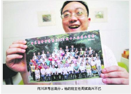 重庆巫山县招办主任承认儿子民族身份造假