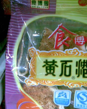 """武汉出现疑似""""捏捏族""""超市饼干被人捏成粉末状"""