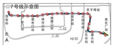 北京地铁7号线下个月开工