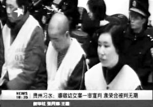 贵州习水公职人员嫖宿幼女案昨日一审宣判,主犯袁荣会(女)被判无期图片