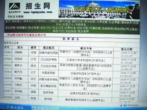北京25所民办高校通过虚假宣传等方式招生