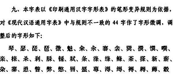 教育部拟调整44个汉字写法引争议
