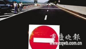 重庆万开高速受炸弹威胁关闭9小时(图)