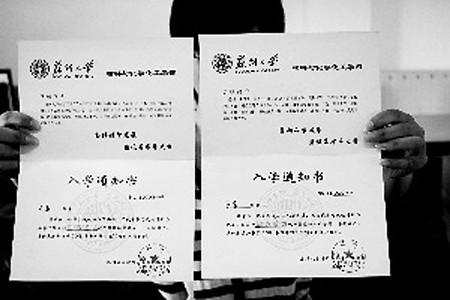 苏州大学百名新生遭拒录 校方称中介伪造通知