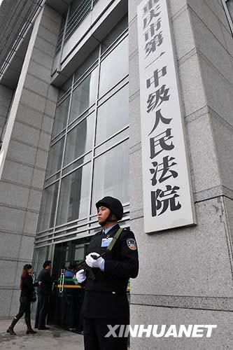 重庆杨天庆团伙涉黑案宣判2人死刑2人死缓