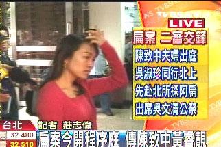 """台湾""""高等法院""""传讯陈致中夫妇(组图)"""