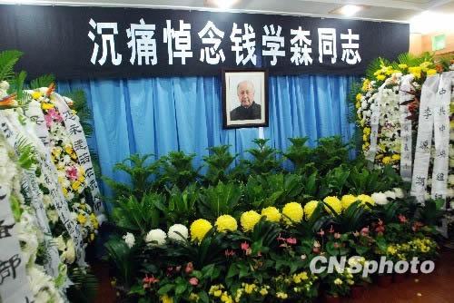 钱学森追悼会今天上午举行将向公众开放