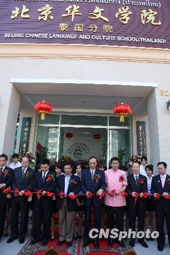 北京华文学院泰国分院正式成立图片