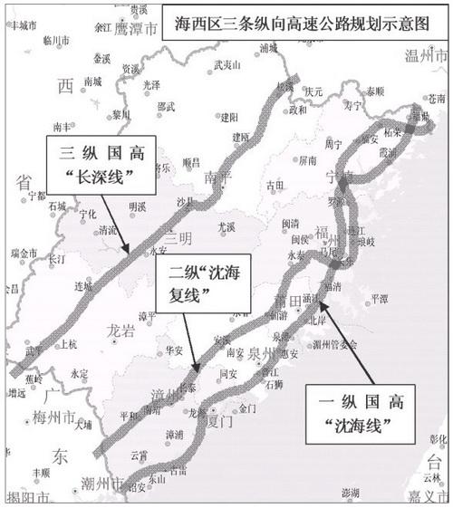 海西高速公路网规划蓝图:三纵八横三环三十三联高速