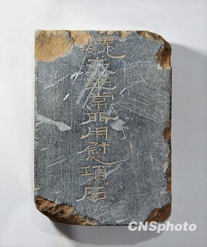 河北邯郸称河南安阳所发现墓葬可能为夏侯��墓