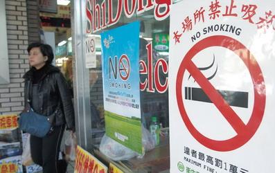 上海市人大明确中小学等13场所完全禁烟