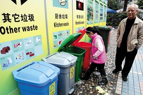 广州出台垃圾分类标准与操作办法