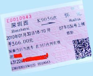 实名制火车票泄露个人信息废票成贩卖对象