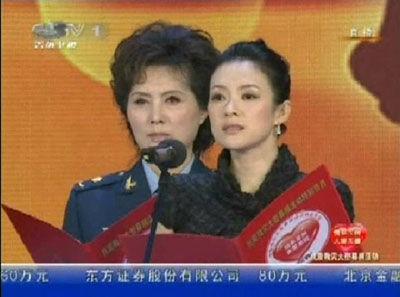 章子怡向玉树灾区捐款20万元人民币