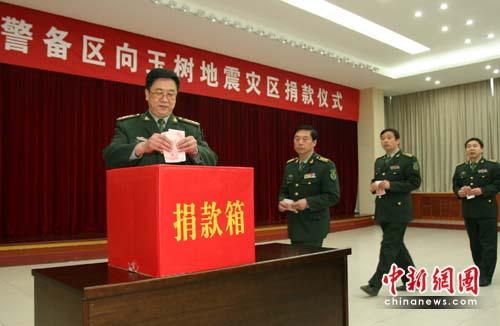 郑州警备区官兵为青海玉树灾区捐款