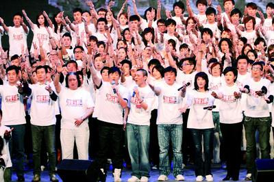 香港演艺界为玉树举行赈灾汇演