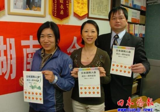 日本湖南人会成立一周年纪念邮票在东京首发