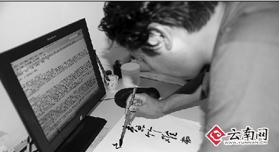 """大学老师不会写""""罄竹难书""""公司文秘不太会用笔写字经常用电脑"""