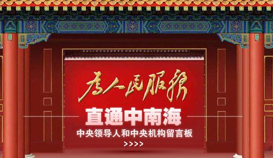 中央媒体开设网上留言板可给胡锦涛留言(图)