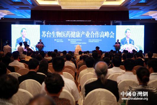 两岸业界聚首江苏泰州探讨生物医药产业合作发