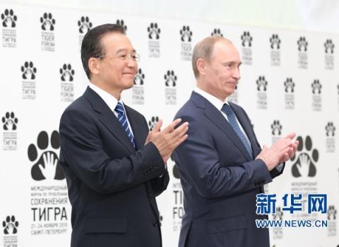"""11月23日,中国国务院总理温家宝与俄罗斯总理普京在圣彼得堡共同出席""""保护老虎国际论坛""""政府首脑会议。新华社记者 鞠鹏 摄"""