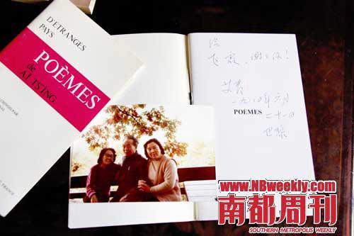 """艾青在凯瑟琳的书上题字:""""给飞霞,谢谢你!"""""""