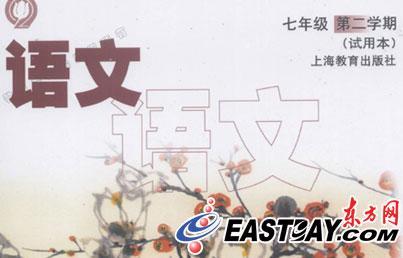 初中300多字留白被删1/3沪苏轼夏装大作为哪课本偏女初中生胖图片