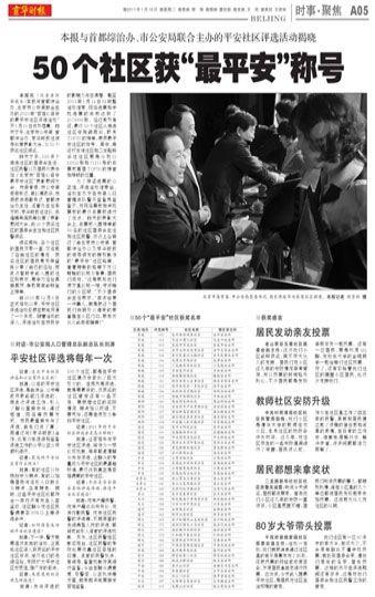京华时报时事聚焦版面